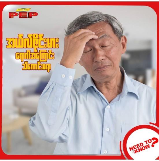 အယ်လ်ဇိုင်းမား ရောဂါအကြောင်း သိကောင်းစရာ