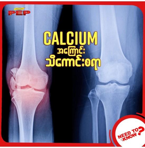 Calcium အကြောင်း သိကောင်းစရာ